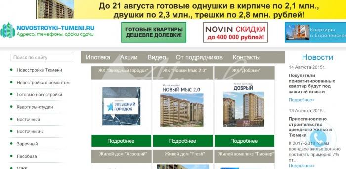 Создание сайты тюмени создание сайтов за 10000