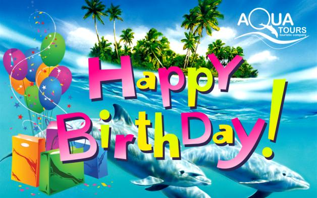 Поздравление с днем рождения клиентов турагентство